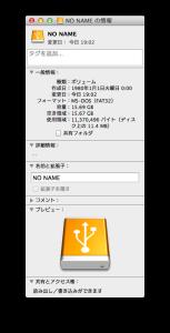 USBの初期仕様