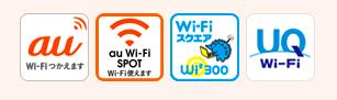 au IDで使えるwifiスポット一覧