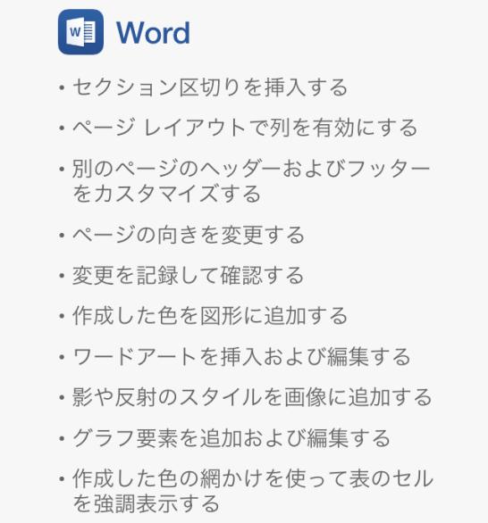ios Microsoft Office Premium Word