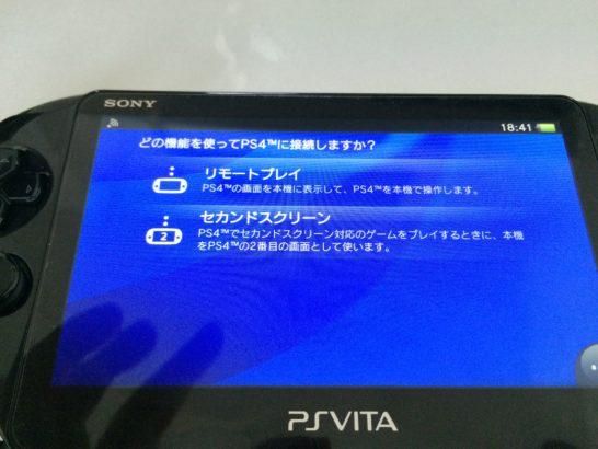 vita remote play メニュー