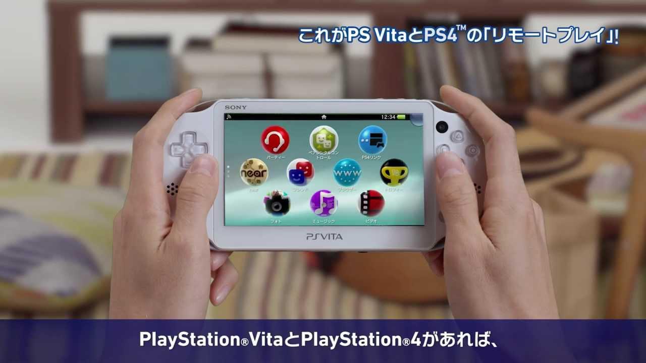 PS VitaでPS4をリモートプレイ