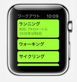 apple-watch-ワークアウトアプリ