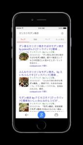 app indexing ios