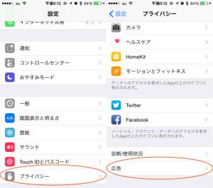 iOS追跡型広告のブロック機能