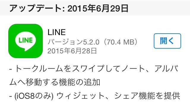 line update