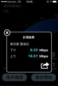 dmm sim スピードテスト1