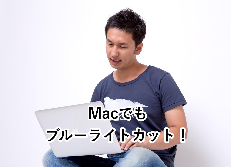 パソコンの使いすぎで目を酷使している人