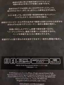 Kindle Paperwhiteのスペック