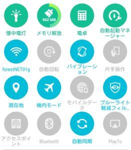 zenfon go システム画面