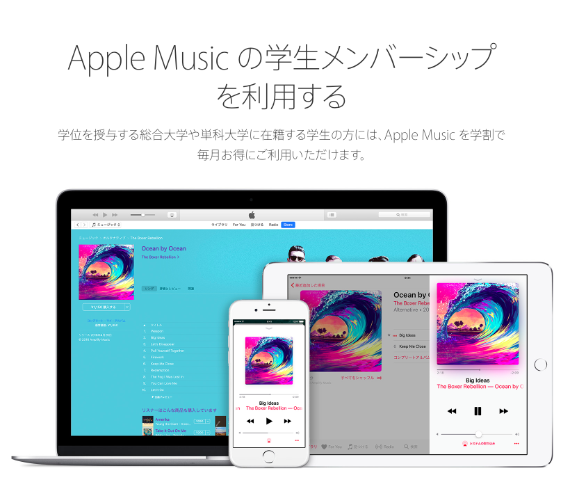 Applemusic学割