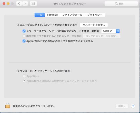 Apple Watchでロック解除設定画面