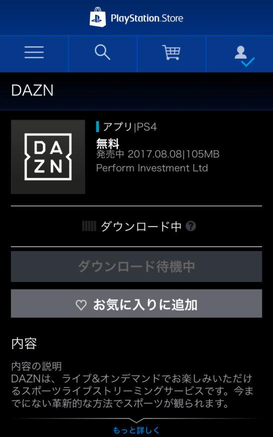ps store dazn app