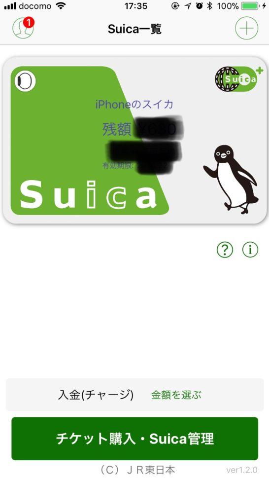 iPhone モバイルSuica定期券