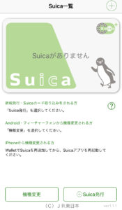 iPhone suica setting