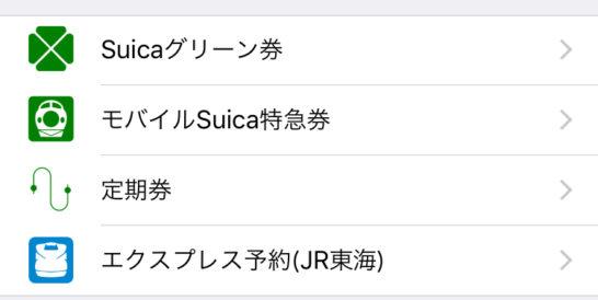 モバイルSuica設定メニュー