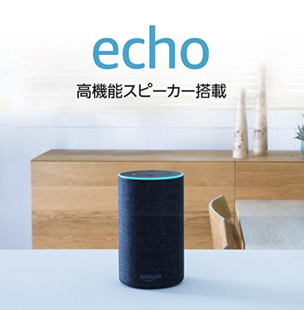 Amazon echo日本版
