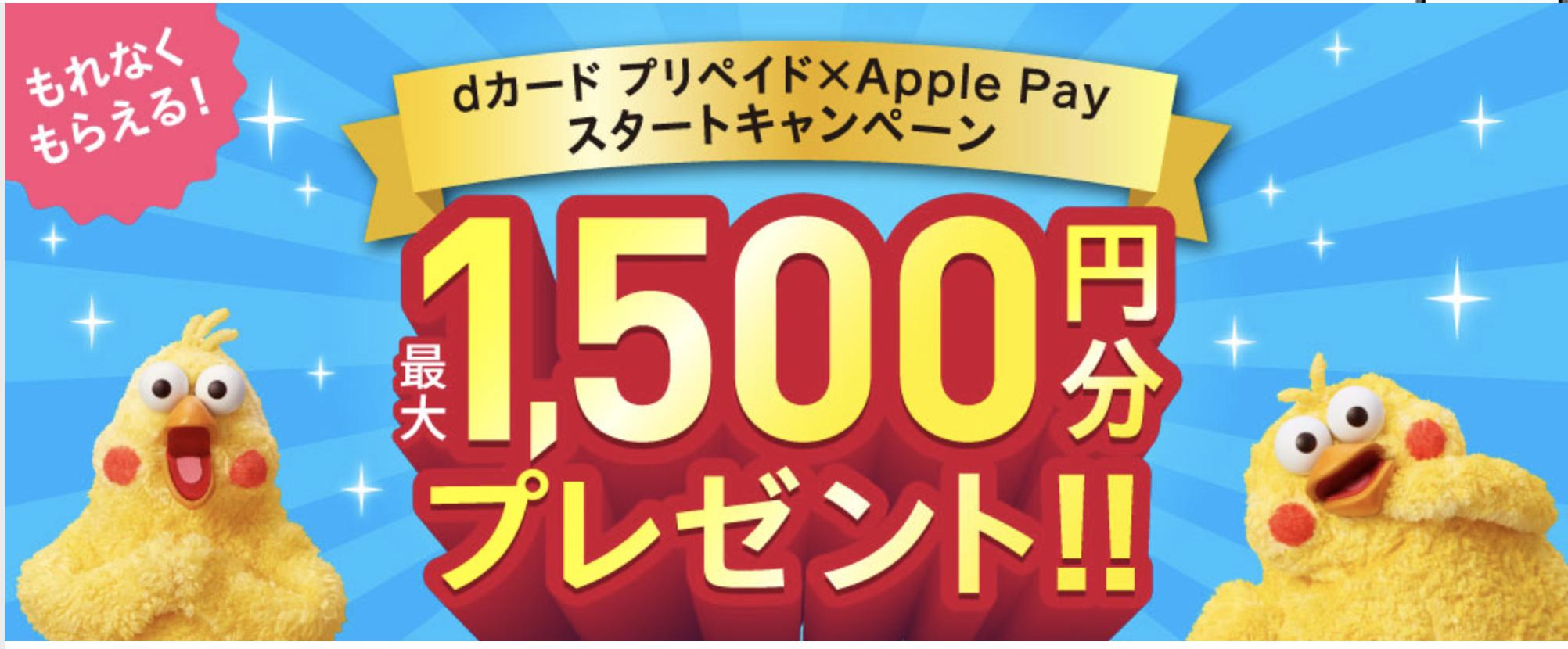 dカードプリペイド apple payキャンペーン