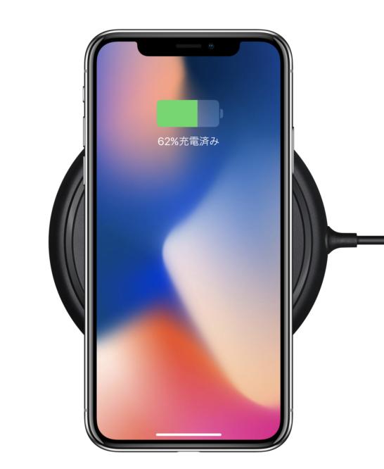 iPhone Xでワイヤレス充電