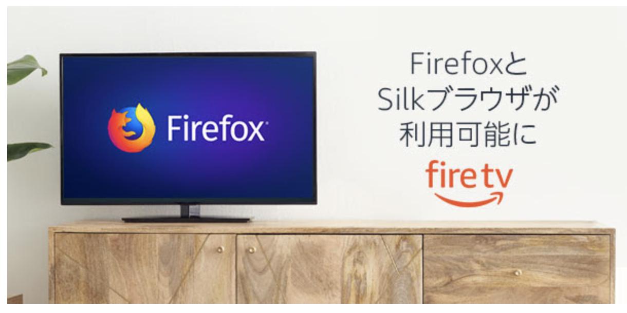fire tv firefox ブラウザアプリ