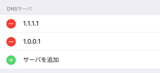 iPhone dns 設定 address指定