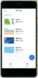 Google Pay画面