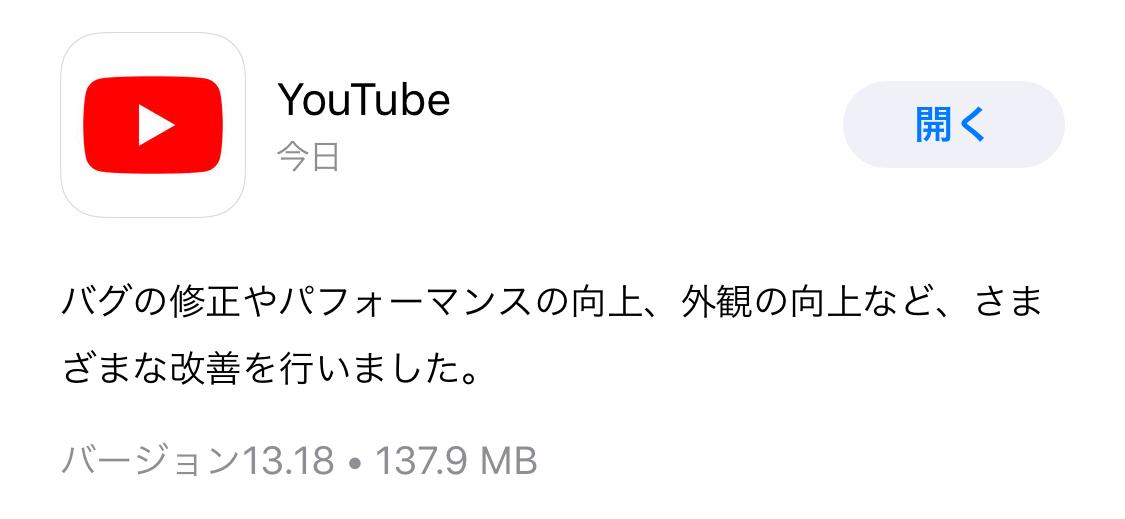 hdr対応youtubeアプリバージョン