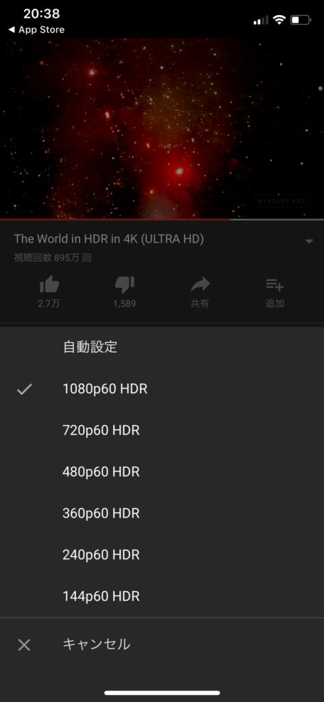 youtube 動画解像度選択HDR対応