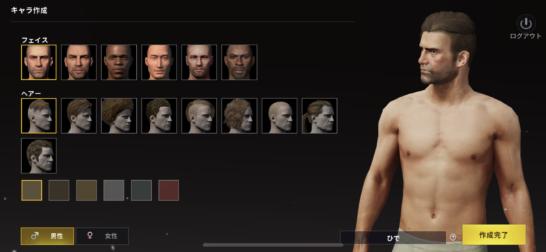 pubgモバイル キャラクターメイク画面