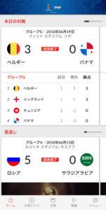 nhk ワールドカップアプリの画面