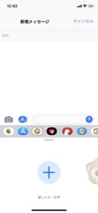 iMessageのchat app一覧