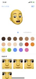 Memoji作成画面