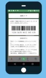 セブンイレブンアプリ 会員コード