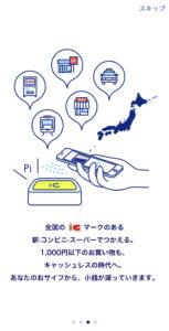 みずほWallet SuicaでICマーク対応