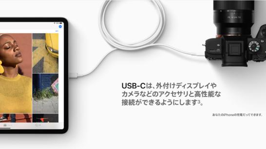 iPad Pro 一眼レフをUSB-C接続