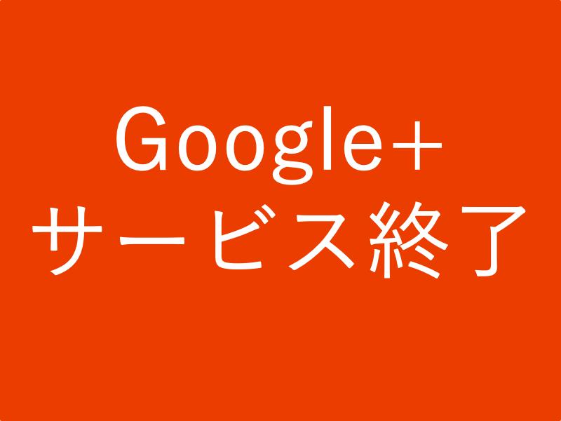 google plusサービス終了