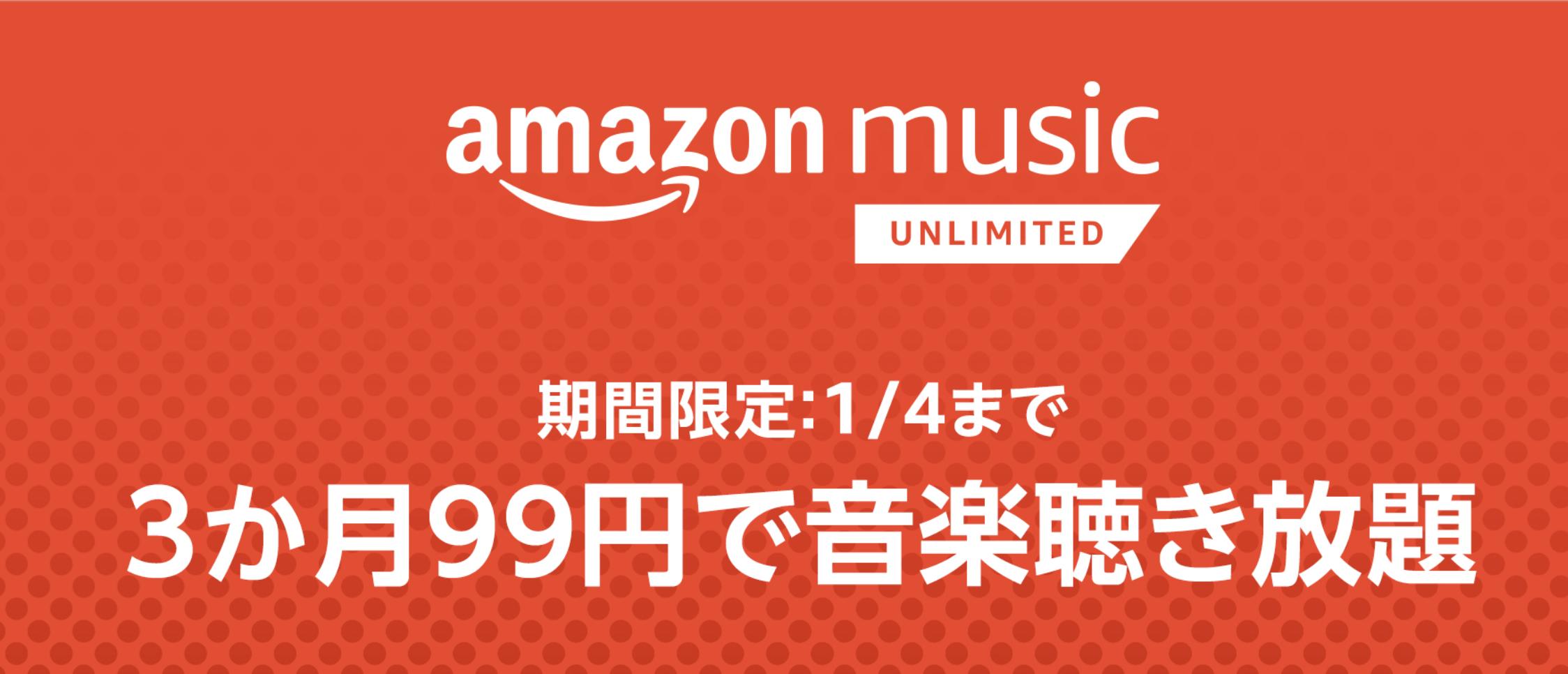 amazon music unlimited 99円キャンペーン2018