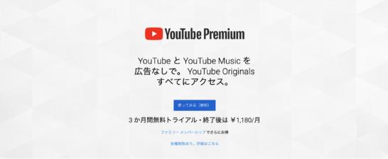 YouTube Premium 日本版