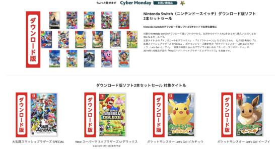 Nintendo Switch(ニンテンドースイッチ)ダウンロード版ソフト2本セットセール