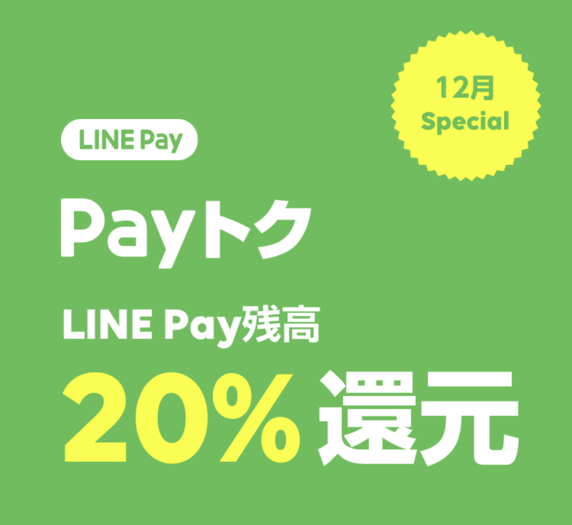 line pay Payトクキャンペーン