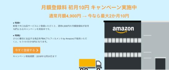Amazon出品サービス10円セール
