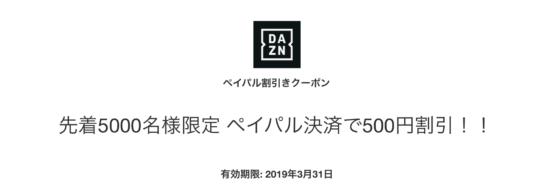 DAZNで利用できるPayPalクーポン