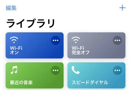 ショートカットアプリのライブラリ
