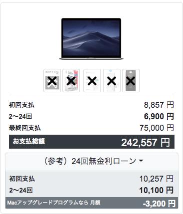 macbook pro 13インチモデルをビックカメラアップグレードプログラムで購入したときの支払いシミュレーション結果