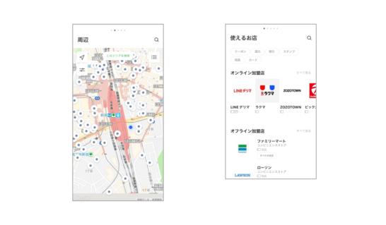 line payアプリの利用できる店舗を地図上に表示する機能とクーポン情報の表示