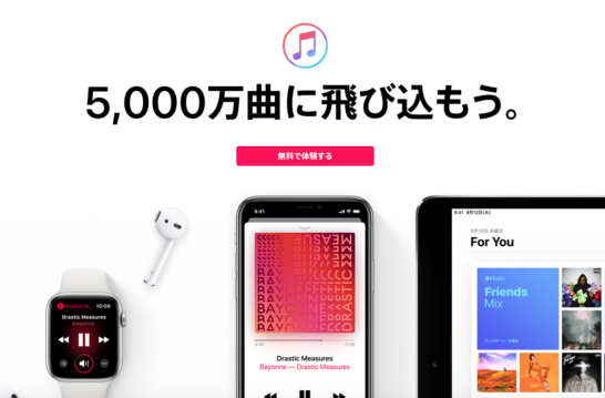 apple music free trial page image
