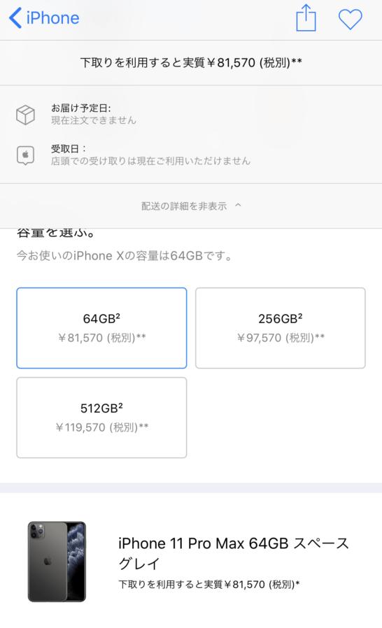 apple trade inでのiPhone 11 Pro Maxの割引後の価格イメージ