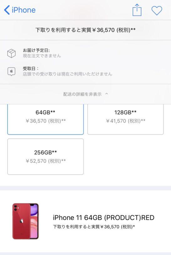 apple trade inでのiPhone 11の割引後の価格イメージ