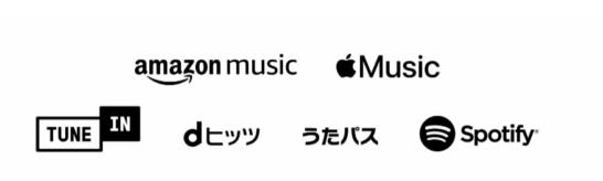 echoに対応する音楽聞き放題サービスの一覧