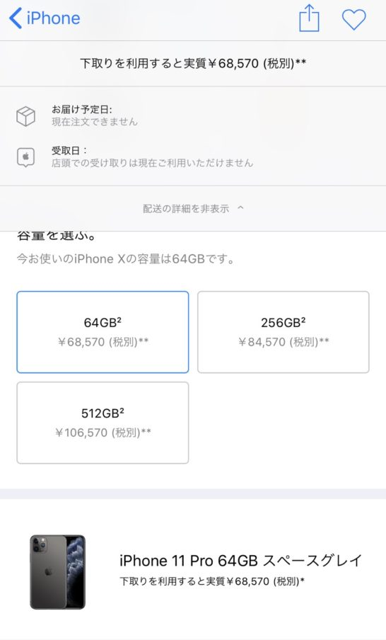 apple trade inでのiPhone 11 Proの割引後の価格イメージ