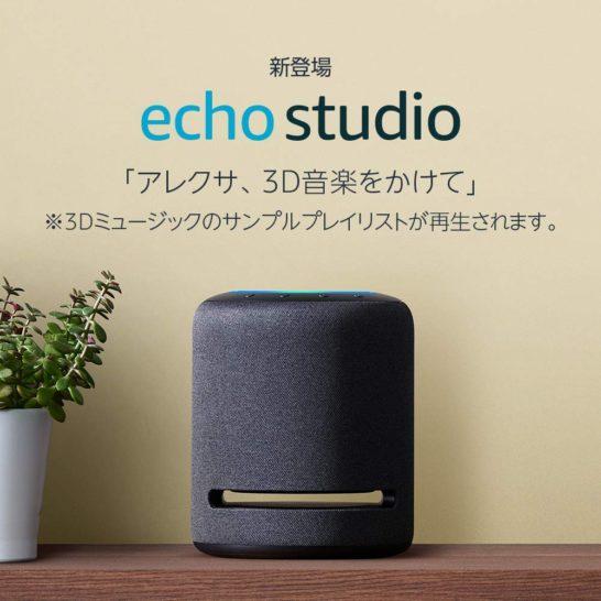 Hi-Fiオーディオと3Dミュージックに対応した高音質モデル「Echo Studio」